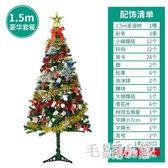 家用聖誕樹套餐1.5米大型圣誕樹套裝圣誕節場景布置裝飾品 DJ1193『易購3c館』