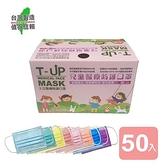 【南紡購物中心】《真心良品》上立雙鋼印婦幼兒童醫 療拋棄式口罩50片(可挑色)