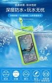 31A水下拍照手機防水袋潛水套觸屏游泳IP678xplus通用款 瑪奇哈朵