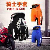 PRO-BIKER 摩托車手套半指夏 越野賽車騎士騎行機車手套 全館滿額85折