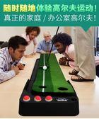 室內高爾夫 辦公室推桿練習器 家庭兒童練習毯 帶球桿球道套裝
