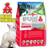 【zoo寵物商城】猋 Pure30《挑嘴成貓/防結石化毛配方》飼料-22kg繁殖包