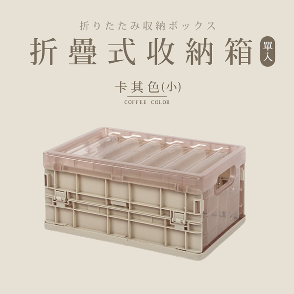 收納箱/折疊箱/置物箱  折疊收納箱(小) 三色可選【單入】 dayneeds