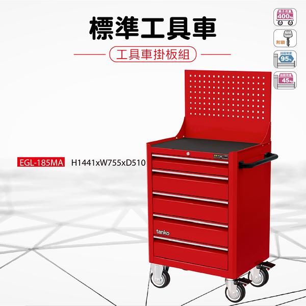 天鋼-EGL-185MA《標準型工具車》工具車掛版組 推車 刀具架 工廠 修理 工作室 收納櫃 置物櫃 作業車