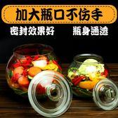 咸菜罐泡菜壇子玻璃瓶密封罐腌制罐玻璃儲物罐酵素桶儲存罐腌菜罐【onecity】