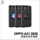 OPPO A31 2020 指環支架手機殼 磁吸 鎧甲 軟殼 多功能 保護套 全包覆 防摔殼 手機套 保護殼