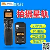 T9佳能無線快門線6D2 5D4 80D 5D3 70D 200D 6D 60D 7D2 800D 750D 760D 1D3 5D2單眼相機遙控器 MKS宜品居家
