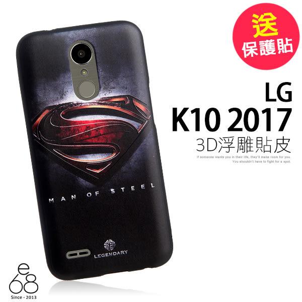 E68精品館 3D浮雕貼皮軟殼 LG K10 2017版 M250M 5.3吋 手機保護殼 背蓋 防滑