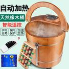 泡腳桶木桶家用電動按摩全自動加熱恒溫足療...