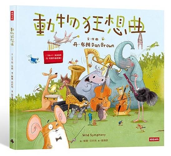動物狂想曲--全球暢銷作家丹‧布朗首度為孩子創作的童書
