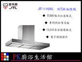 ❤PK廚浴生活館 ❤ 高雄喜特麗 JT-1168L 倒T排油煙機 90cm TURBO增壓馬達強力加速