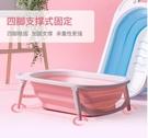 嬰兒摺疊浴盆寶寶洗澡盆大號兒童沐浴可坐躺通用新生兒用品CY 自由角落