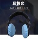 ??布耳机套/一次性耳机罩套/防?罩/?戴式/??式耳套100?/袋 完美計畫