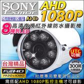 【台灣安防】監視器 AHD 1080P  SONY晶片 8陣列IR攝影機 UTC DVR攝影機 高清類比 監視設備