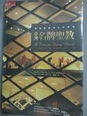 【書寶二手書T4/財經企管_YDA】亞洲名牌聖教-破解奢華爆炸的密碼_羅哈‧切哈