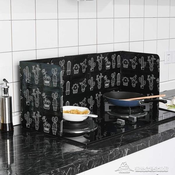 煤氣灶鋁箔擋油板隔熱板廚房炒菜隔油板家用灶台防濺油擋板【618店長推薦】