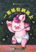 (二手書)一隻豬在網路上