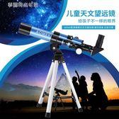 天文望遠鏡 入門級40040天文望遠鏡高清高倍環形山月球生日禮物初學者小學生YXS 夢露時尚女裝
