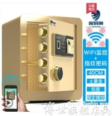 保險櫃 指紋保險箱家用入墻入櫃小型迷你辦公全鋼防盜高20-45cm床頭櫃 博世LX