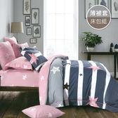 R.Q.POLO 純棉系列-星光溢彩 ( 薄被套床包四件組-雙人加大6尺)