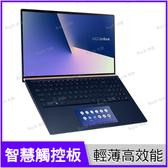 華碩 ASUS UX534FTC-0092B10510U 皇家藍 ZenBook 15 輕薄筆電【15.6 FHD/i7-10510U/16G/GTX 1650 4G/1TB SSD/Buy3c奇展】