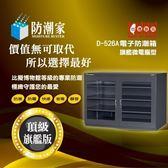 防潮家 電子防潮箱 【D-526A】 585L 電子防潮箱 一對二上下分離式對流除濕 防潮櫃 新風尚潮流
