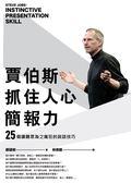 (二手書)賈伯斯抓住人心簡報力: 讓聽眾為之瘋狂的25個說話技巧