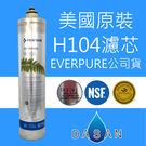 H104 H-104 Everpure濾...