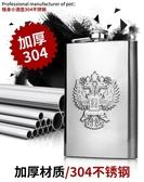 俄羅斯小酒壺304不銹鋼隨身便攜式戶外半1 2 5一斤裝白酒扁酒瓶空 【快速出貨】