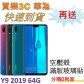 HUAWEI Y9 2019 手機 64G,送 空壓殼+滿版玻璃保護貼,分期0利率 華為