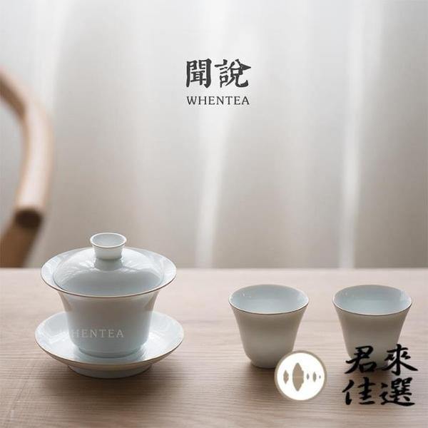 茶具蓋碗品茗杯甜白蓋碗 淡描金款 陶瓷三才杯茶碗【君來佳選】