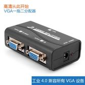 VGA分配器一分二高清分屏視頻電腦顯示1分2線一進二出分頻器1021U