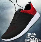 2019新款春季男鞋休閒鞋韓版運動鞋男板鞋旅游跑步鞋子男帆布潮鞋     橙子精品