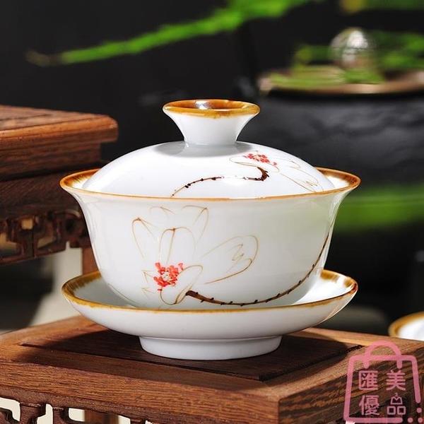 茶具蓋碗三才杯陶瓷功夫茶具茶杯單個白瓷泡茶碗【匯美優品】