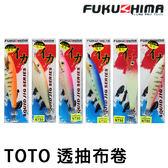 漁拓釣具 FUKUSHIMA TOTO 透抽布卷 4號(1入)(布卷)