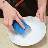 木漿棉洗碗海綿刷碗神器百潔布洗碗布廚房抹布超強去污雙面不沾油 蘇菲兒
