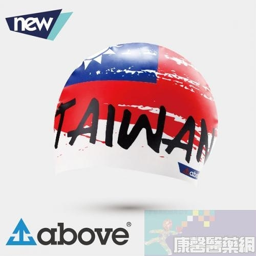 【114827864】ABOVE矽膠泳帽 - 台灣國旗版
