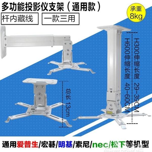 投影機架堅果投影儀吊頂壁掛支架極米伸縮明基索尼愛普生投影機吊裝架 獨家流行館YJT