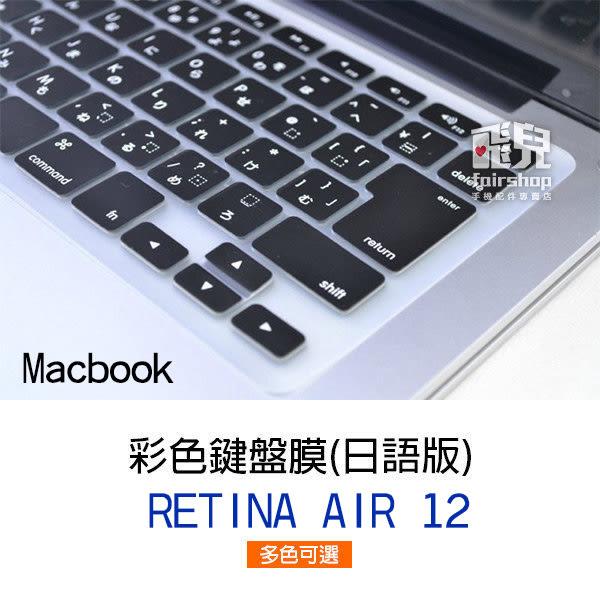 【妃凡】彩色鍵盤膜 日語版 MacBook RETINA AIR 12 日版規格 日文字 日文印刷 163