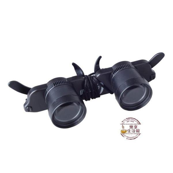 售完即止-釣魚眼鏡 看漂 專用 頭戴式3倍拉近高清放大鏡眼鏡式望遠鏡漁具庫存清出(4-18)
