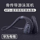 運動耳機 華為骨傳導藍芽游泳耳機專業防水運動不入耳適用mate30 xs/20 JD 交換禮物