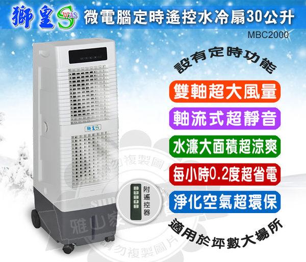 【24期0利率】加碼贈14吋DC扇【獅皇】微電腦定時遙控水冷扇30公升/商業工業用(MBC2000)