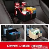 汽車座椅扶手間儲物車載收納袋多功能水杯架置物盒車內用紙巾包 居樂坊生活館