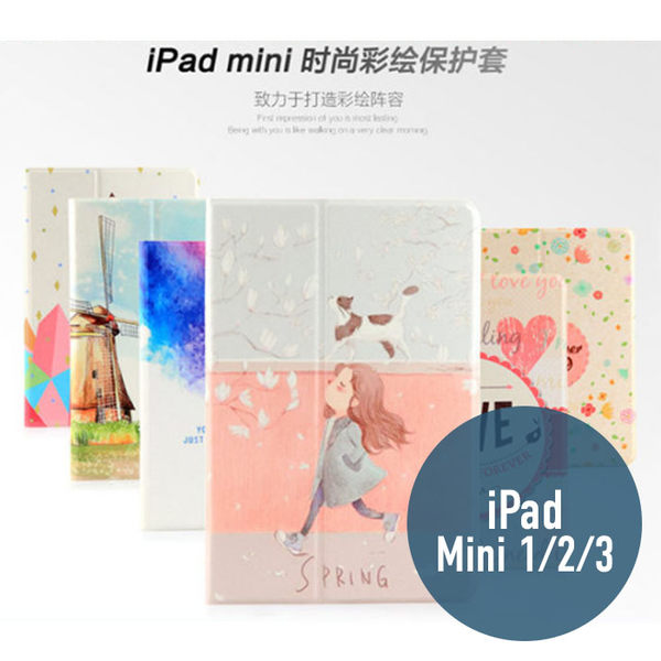 Apple iPad mini 1 / 2 / 3 新風尚系列 彩繪卡通 側翻皮套 支架 平板套 平板 皮套 平板殼 保護