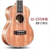 盧森正品尤克裏裏ukulele23寸四弦小吉他夏威夷烏克麗麗兒童吉他(U-233) -炫彩腳丫折扣店