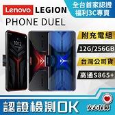 【創宇通訊│福利品】9成新上 Lenovo Legion Phone Duel 12G+256GB 5G電競手機 開發票
