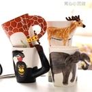 3D動物馬克杯北歐ins杯子創意個性潮流陶瓷喝水杯家用牛奶咖啡杯 育心館