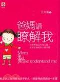 二手書博民逛書店 《爸媽請暸解我 = Mom & dad, please understand me》 R2Y ISBN:9789868196551│王太富