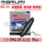 攝彩@Marumi DHG CPL 多層鍍膜偏光鏡 95 mm 提高反差 玻璃反射水流拍攝 日本製專業濾鏡 公司貨