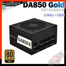 [ PCPARTY ]銀欣 SilverStone DA850 Gold 80Plus 金牌全模組 電源供應器